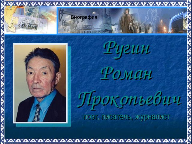 Ругин Роман Прокопьевич поэт, писатель, журналист Биография