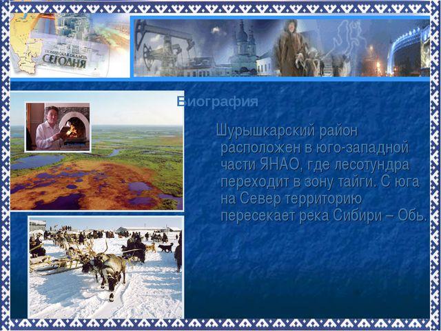 Шурышкарский район расположен в юго-западной части ЯНАО, где лесотундра пере...