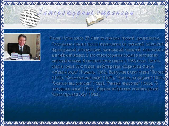 Роман Ругин автор 27 книг со стихами, прозой, фольклором. Отдельные стихи и...