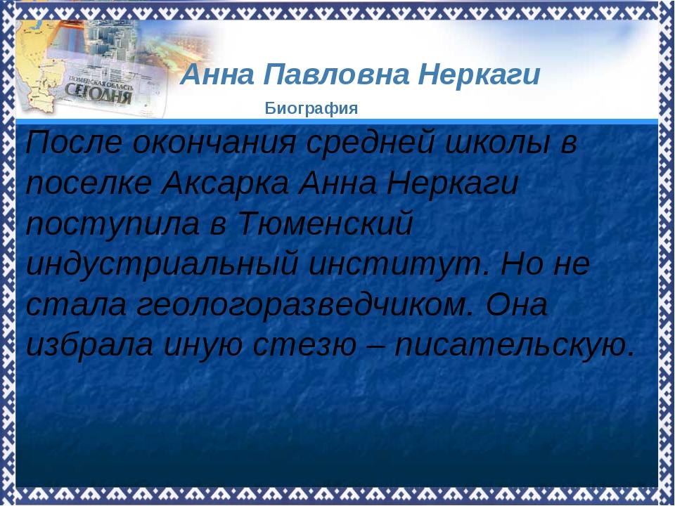 После окончания средней школы в поселке Аксарка Анна Неркаги поступила в Тюм...