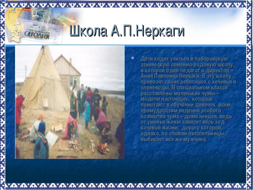 Школа А.П.Неркаги Дети ходят учиться в лаборовскую этническую семейно-родовую...