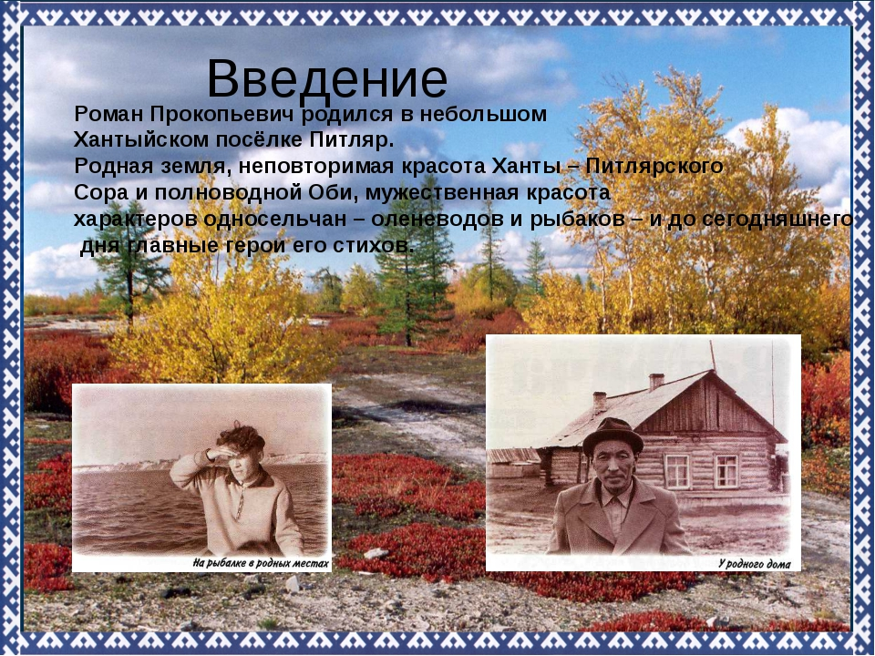 Роман Прокопьевич родился в небольшом Хантыйском посёлке Питляр. Родная земл...