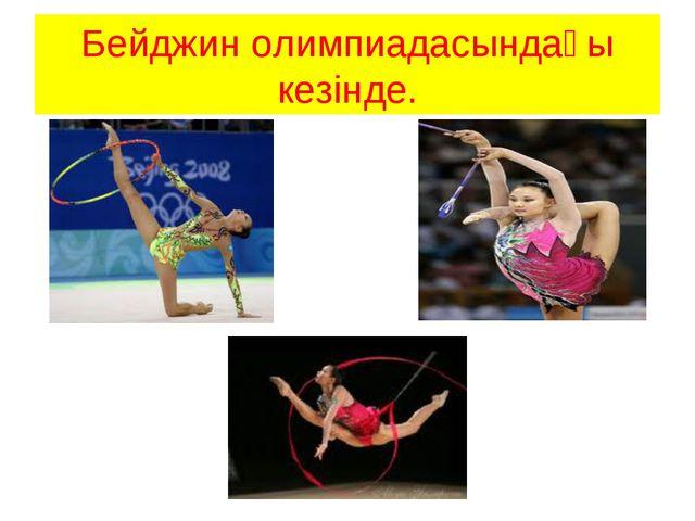 Бейджин олимпиадасындағы кезінде.
