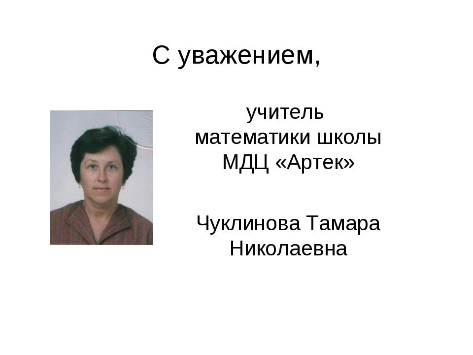 С уважением, учитель математики школы МДЦ «Артек» Чуклинова Тамара Николаевна