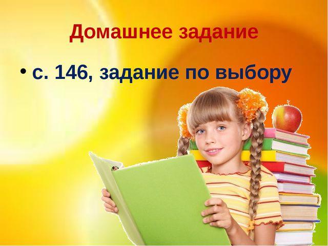 Домашнее задание с. 146, задание по выбору