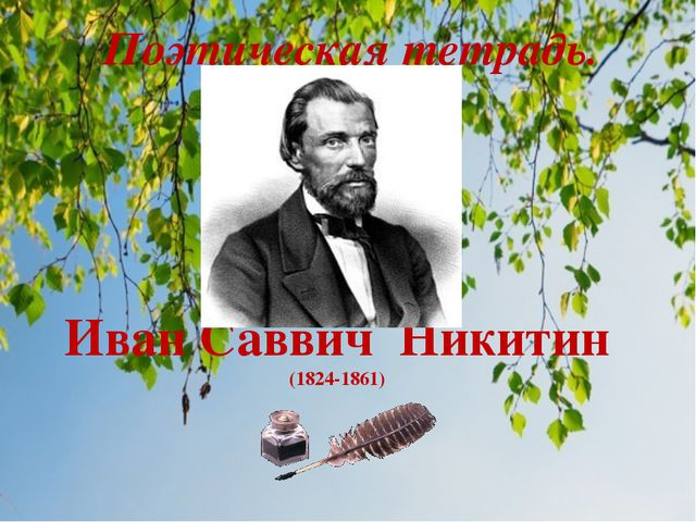 Иван Саввич Никитин (1824-1861) Поэтическая тетрадь.