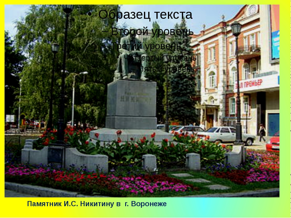 Памятник И.С. Никитину в г. Воронеже
