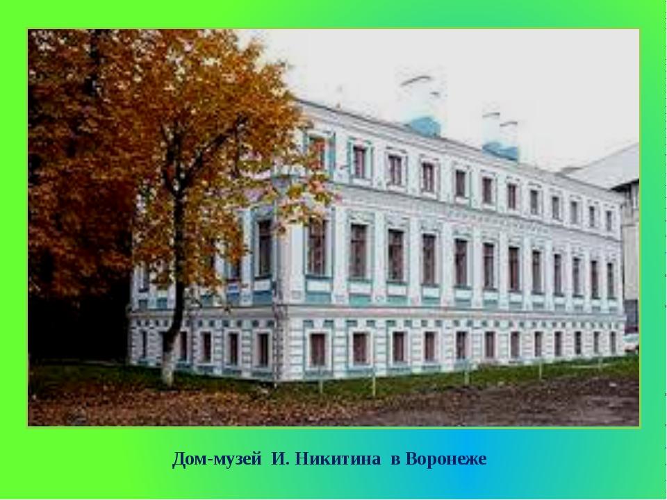 Дом-музей И. Никитина в Воронеже