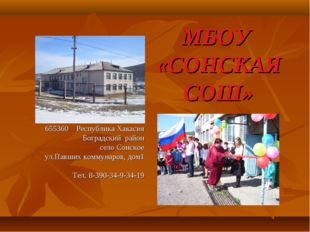 МБОУ «СОНСКАЯ СОШ» 655360 Республика Хакасия Боградский район село Сонское ул