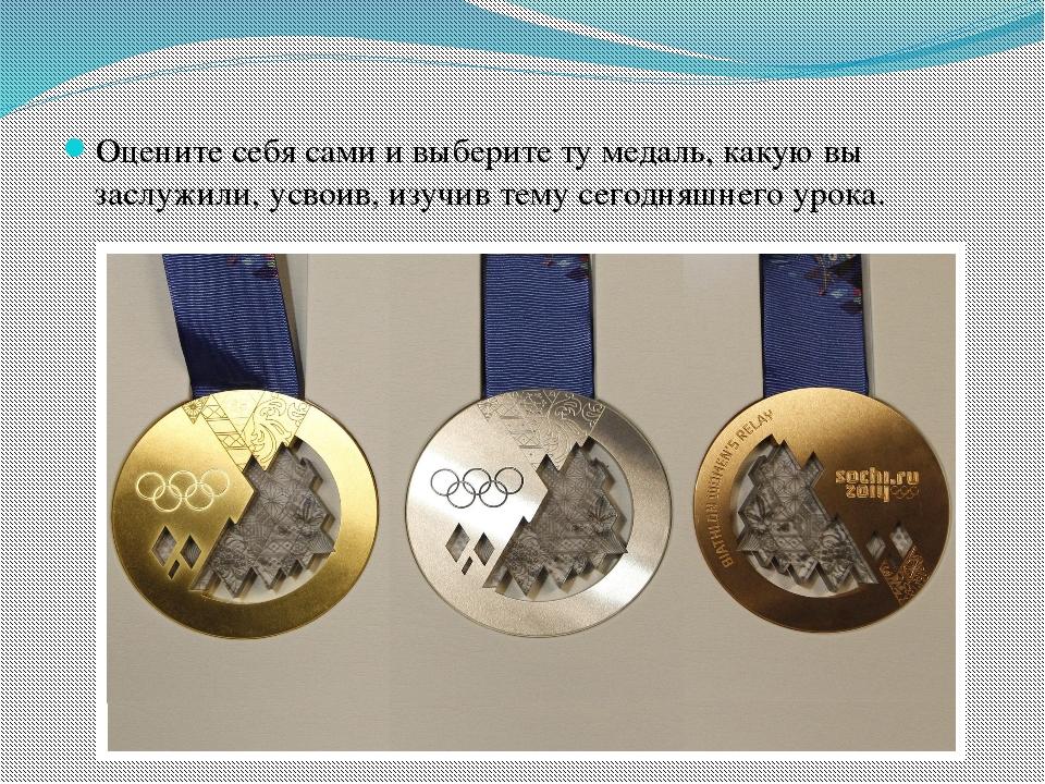 Оцените себя сами и выберите ту медаль, какую вы заслужили, усвоив, изучив те...