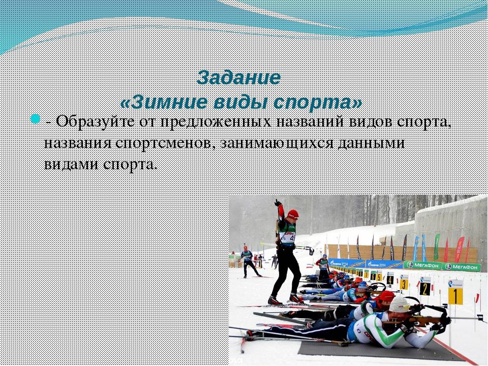 Задание «Зимние виды спорта» - Образуйте от предложенных названий видов спорт...