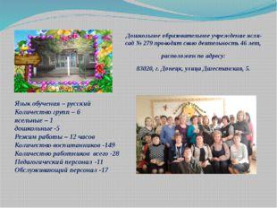 Дошкольное образовательное учреждение ясли-сад № 279 проводит свою деятельно
