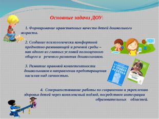Основные задачи ДОУ: 1. Формирование нравственных качеств детей дошкольного в