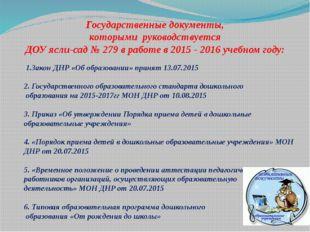 Государственные документы, которыми руководствуется ДОУ ясли-сад № 279 в рабо