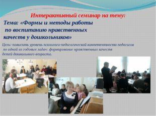 Интерактивный семинар на тему: Тема: «Формы и методы работы по воспитанию нр
