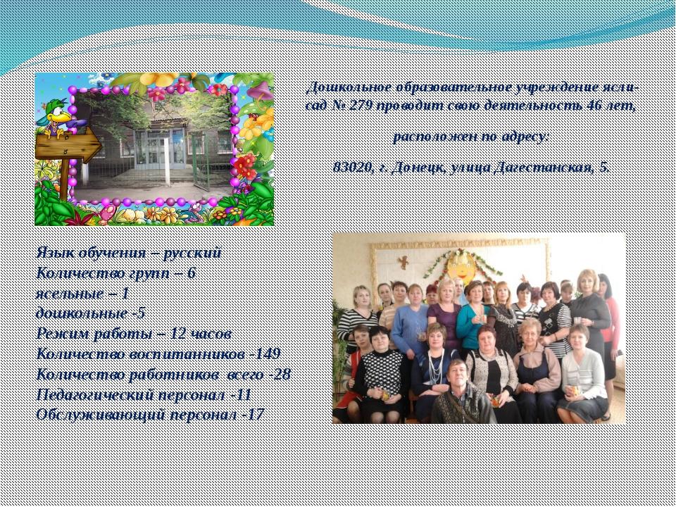 Дошкольное образовательное учреждение ясли-сад № 279 проводит свою деятельно...