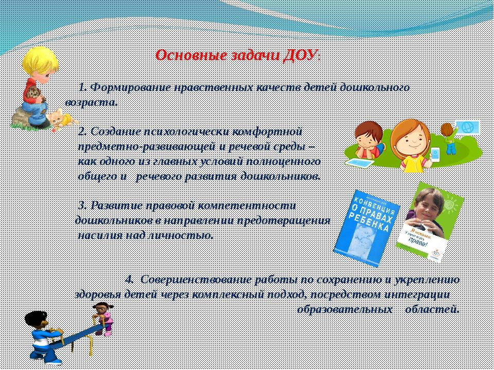Основные задачи ДОУ: 1. Формирование нравственных качеств детей дошкольного в...