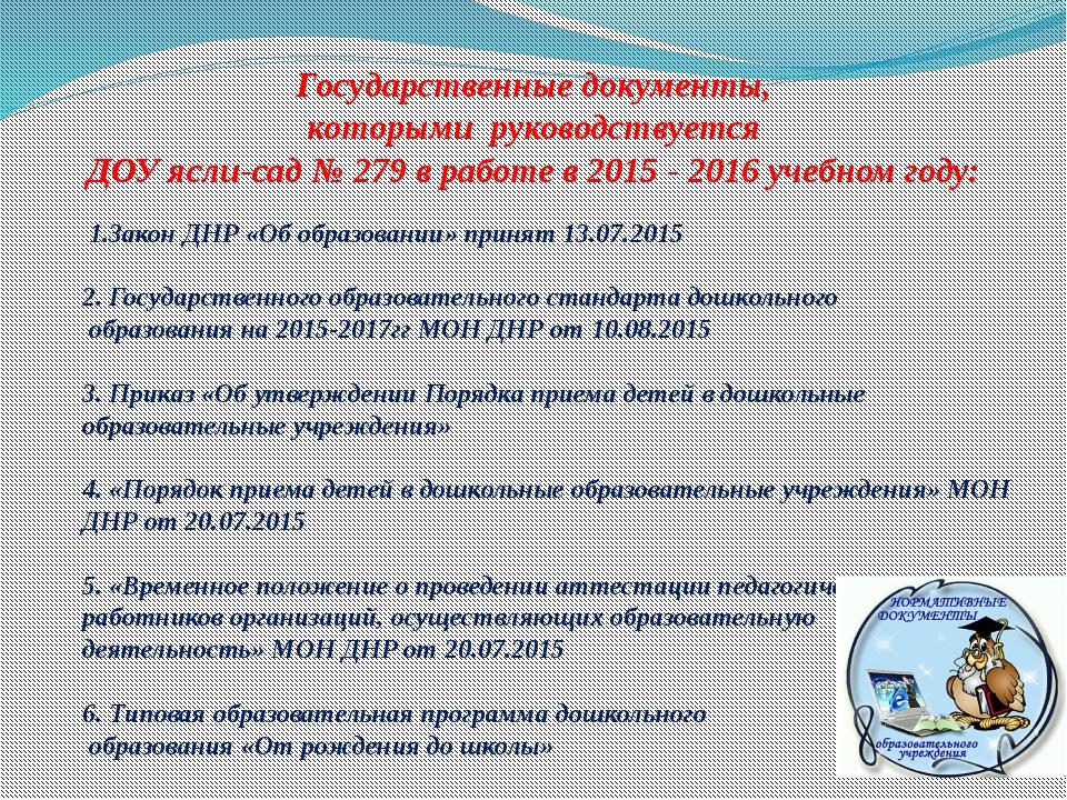 Государственные документы, которыми руководствуется ДОУ ясли-сад № 279 в рабо...
