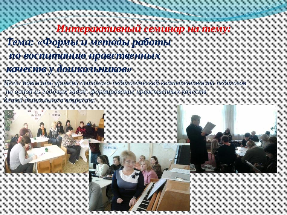 Интерактивный семинар на тему: Тема: «Формы и методы работы по воспитанию нр...