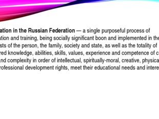 Education in the Russian Federation — a single purposeful process of educatio