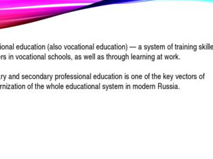 Vocational education (also vocational education) — a system of training skill