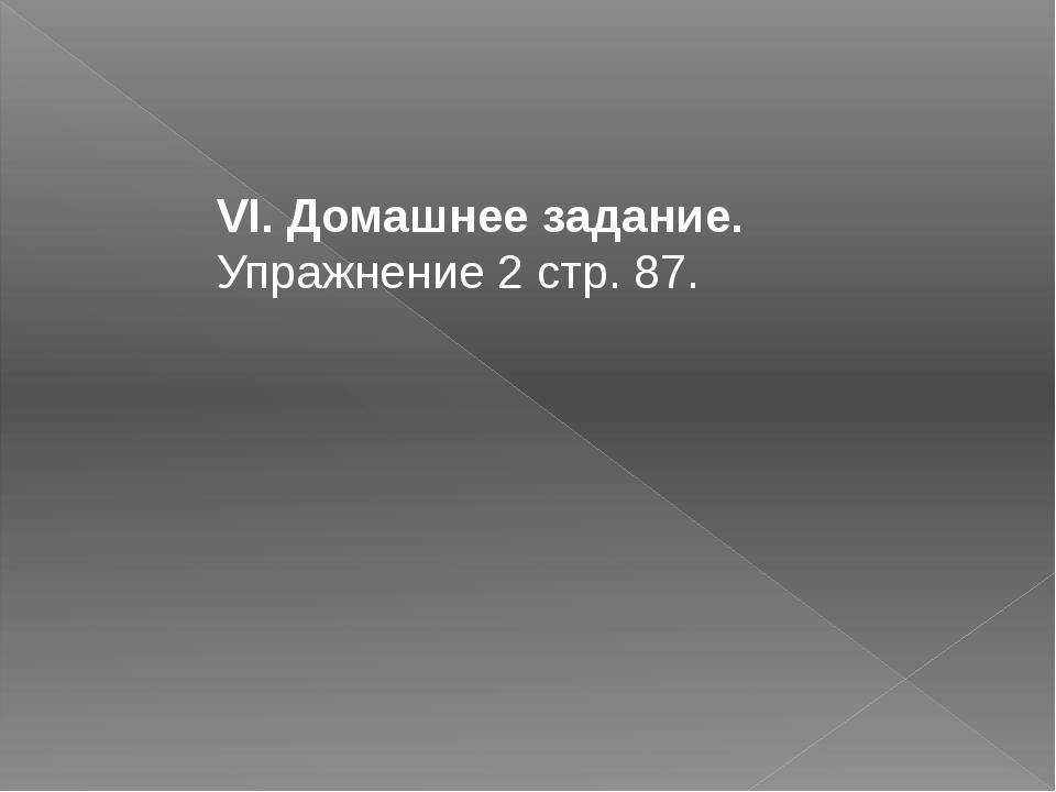 VI. Домашнее задание. Упражнение 2 стр. 87.