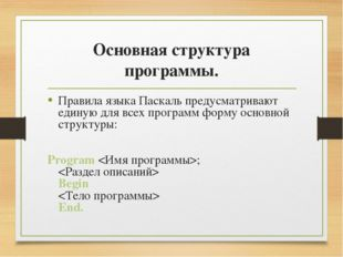 Основная структура программы. Правила языка Паскаль предусматривают единую дл
