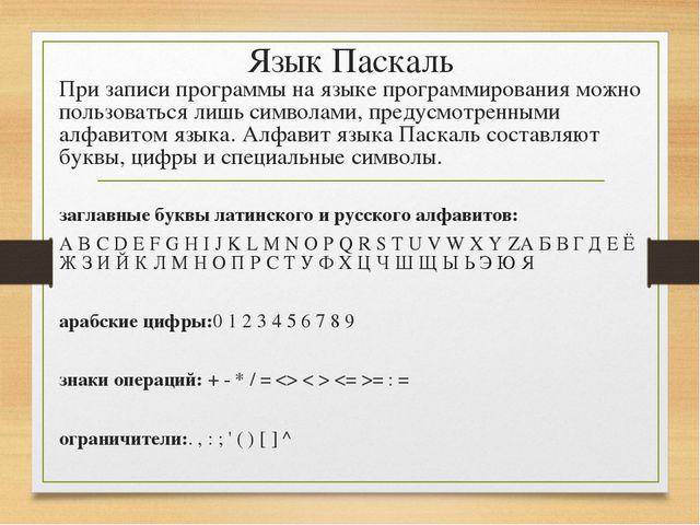Язык Паскаль При записи программы на языке программирования можно пользоватьс...