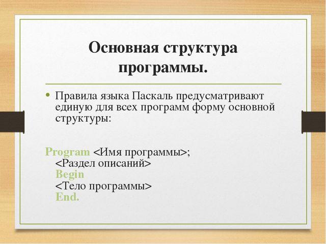 Основная структура программы. Правила языка Паскаль предусматривают единую дл...
