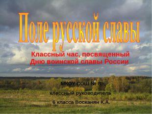 Классный час, посвященный Дню воинской славы России МКОУ СОШ № 8 классный рук