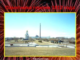 Памятники героям 1812 года Поклонная гора