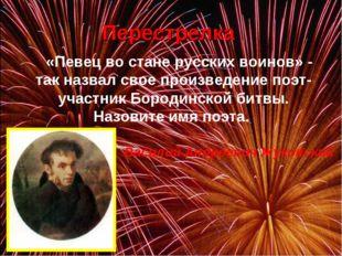 «Певец во стане русских воинов» - так назвал свое произведение поэт-участни