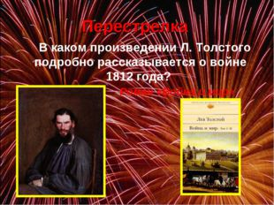 В каком произведении Л. Толстого подробно рассказывается о войне 1812 года?