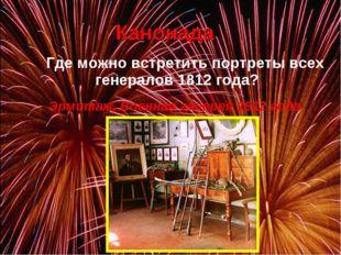 Где можно встретить портреты всех генералов 1812 года? Эрмитаж, Военная гал