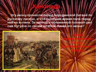 Эту икону пронесли перед Бородинской битвой по русскому лагерю, и 154-тысяч