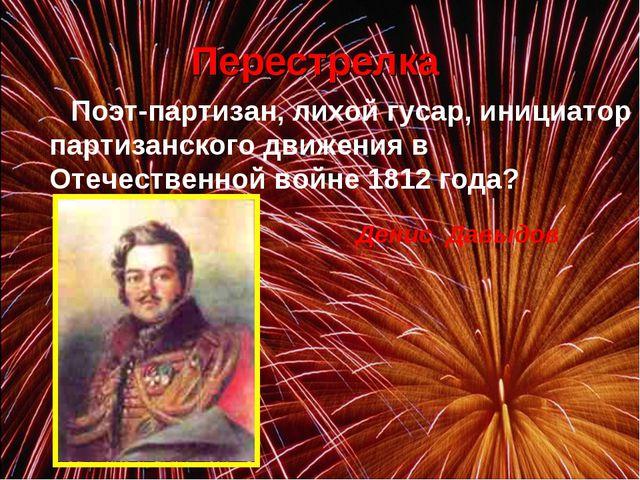 Поэт-партизан, лихой гусар, инициатор партизанского движения в Отечественно...