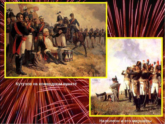 Кутузов на командном пункте Наполеон и его маршалы