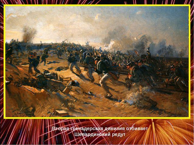 Вторая гренадерская дивизия отбивает Шевардинский редут