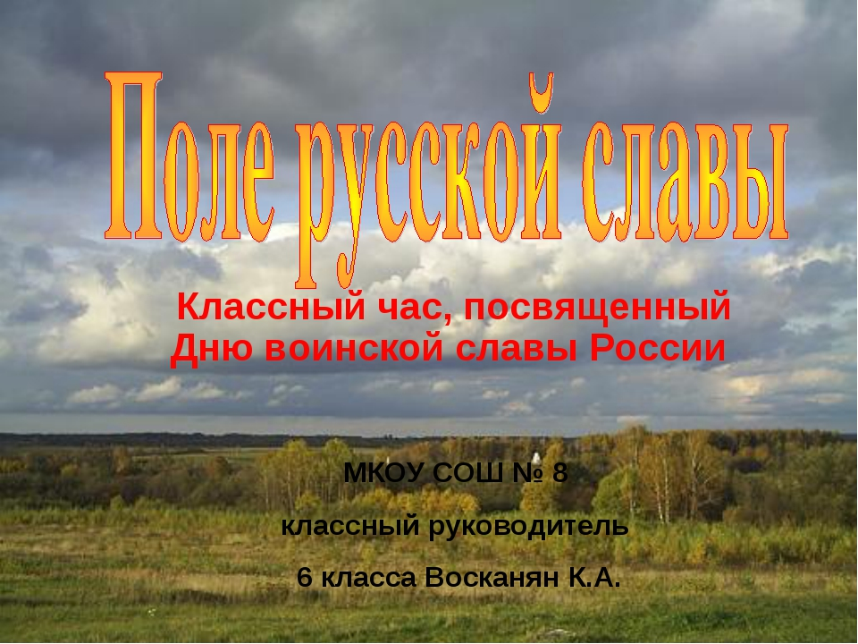 Классный час, посвященный Дню воинской славы России МКОУ СОШ № 8 классный рук...