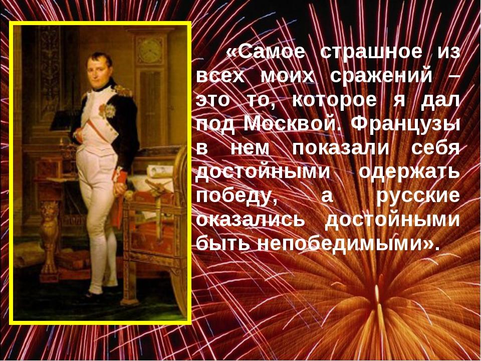 «Самое страшное из всех моих сражений – это то, которое я дал под Москвой....