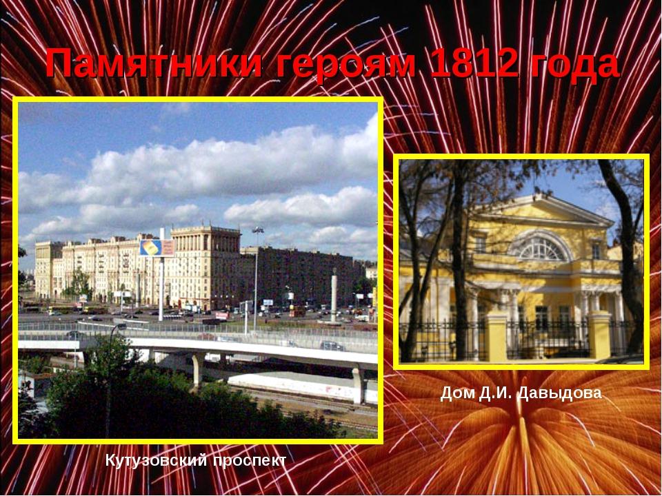 Памятники героям 1812 года Кутузовский проспект Дом Д.И. Давыдова