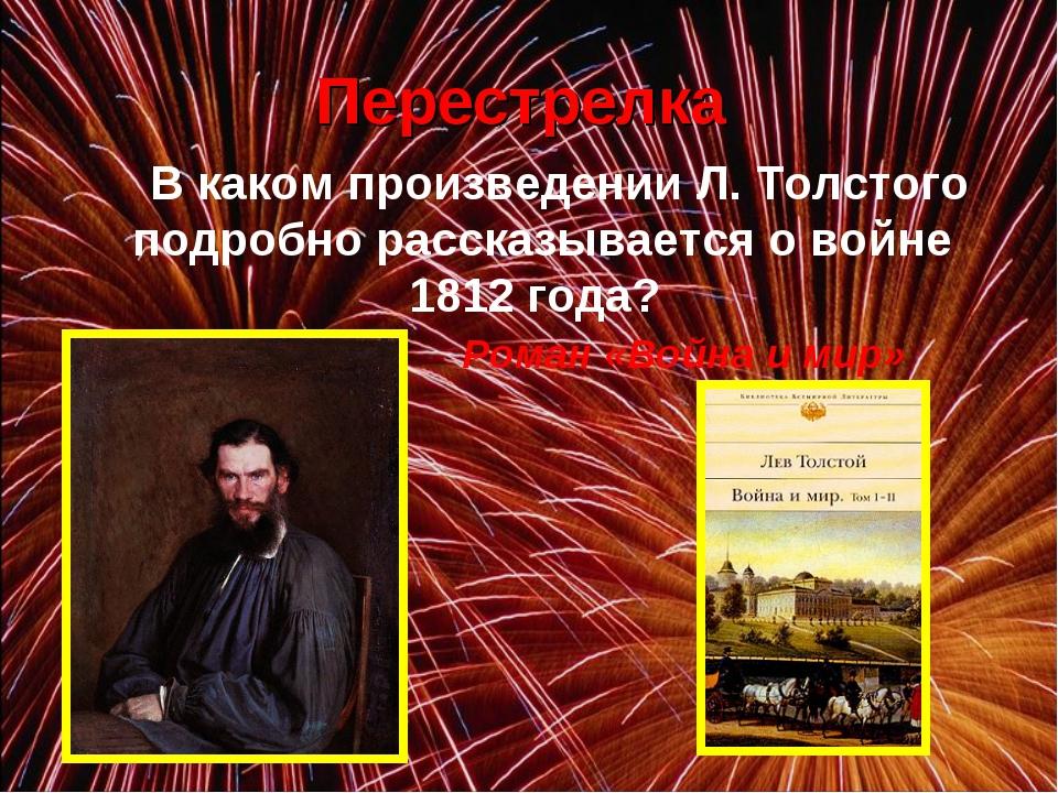 В каком произведении Л. Толстого подробно рассказывается о войне 1812 года?...