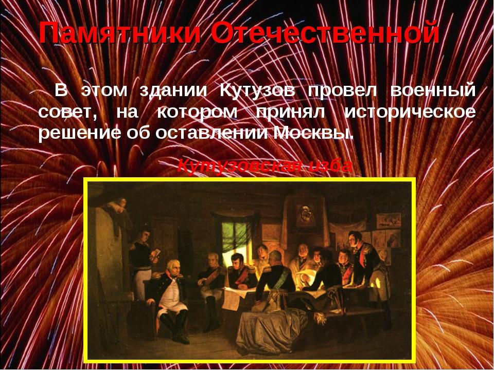 В этом здании Кутузов провел военный совет, на котором принял историческое...
