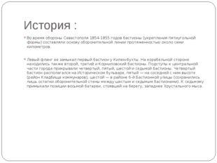 История : Во время обороны Севастополя 1854-1855 годов бастионы (укрепления