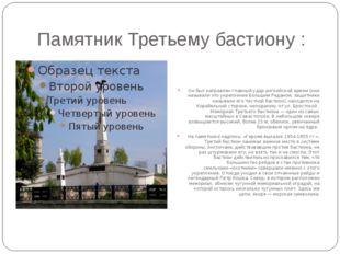 Памятник Третьему бастиону : Он был направлен главный удар английской армии (