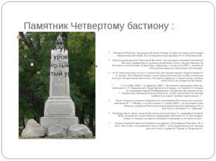 Памятник Четвертому бастиону : Четвертый бастион, защищавший центр города, вх