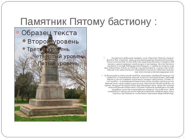 Памятник Пятому бастиону : Находится в небольшом скверике, на пл. Пирогова (...