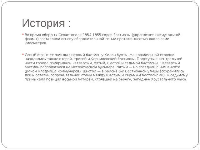 История : Во время обороны Севастополя 1854-1855 годов бастионы (укрепления...