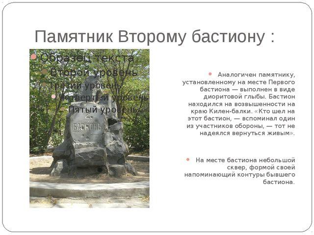 Памятник Второму бастиону : Аналогичен памятнику, установленному на месте Пер...