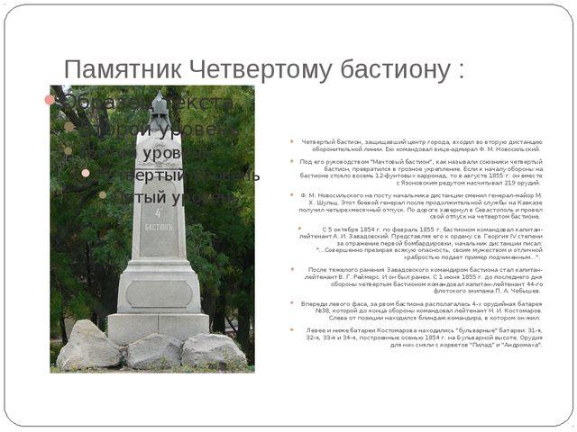 Памятник Четвертому бастиону : Четвертый бастион, защищавший центр города, вх...